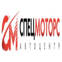 avtocentr-specmotors-otzyv
