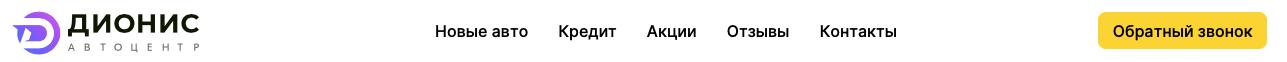 avtocentr-Dionis-otzyv