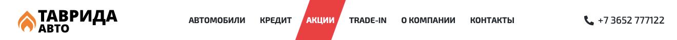 tavrida-avto-Simferopol-otzyv