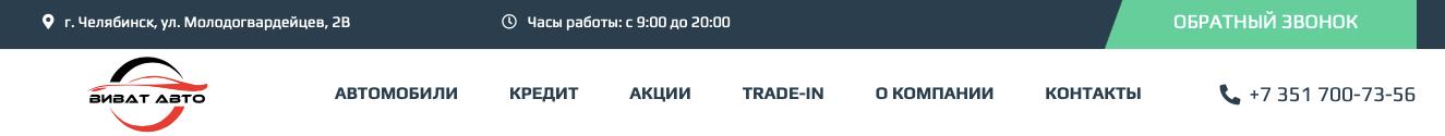 vivat-avto-chelyabinsk-otzyv